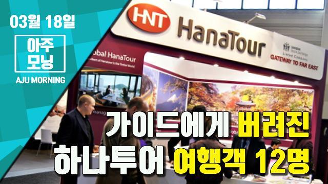 [영상] 가이드에게 버려진 하나투어 여행객 12명 [아주모닝