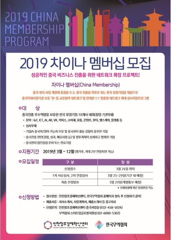 인천창조경제혁신센터,2019 차이나 멤버십 기업모집