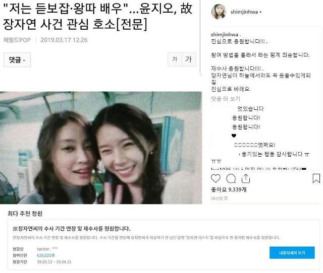 심진화, 윤지오의 호소에 장자연 사건 재수사 응원…재수사 청원 동의 60만 돌파