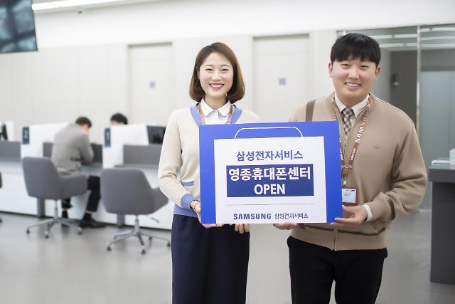 삼성전자서비스, 인천국제공항 인근에 휴대폰 서비스센터 열어