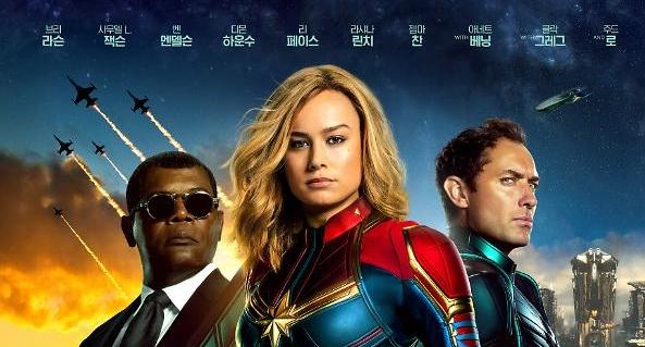 캡틴 마블 12일만에 500만 눈앞
