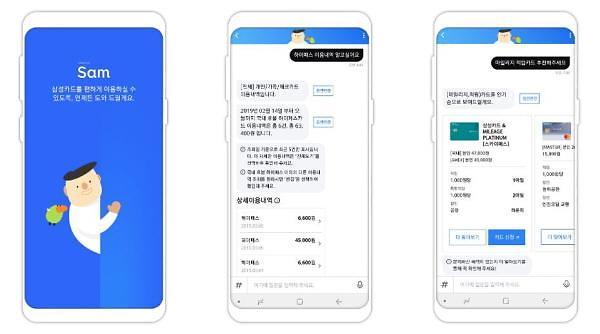 삼성카드, AI 기반 챗봇 샘 선봬
