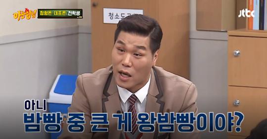 """왕밤빵 실제로 있나? 서장훈 """"이름 지어낸 것"""" vs 정형돈·데프콘 """"강남에 살아서 몰라"""""""