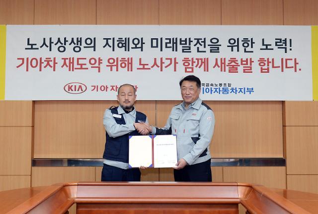 기아차, 통상임금 합의 조인식 개최…9년 논쟁 마침표
