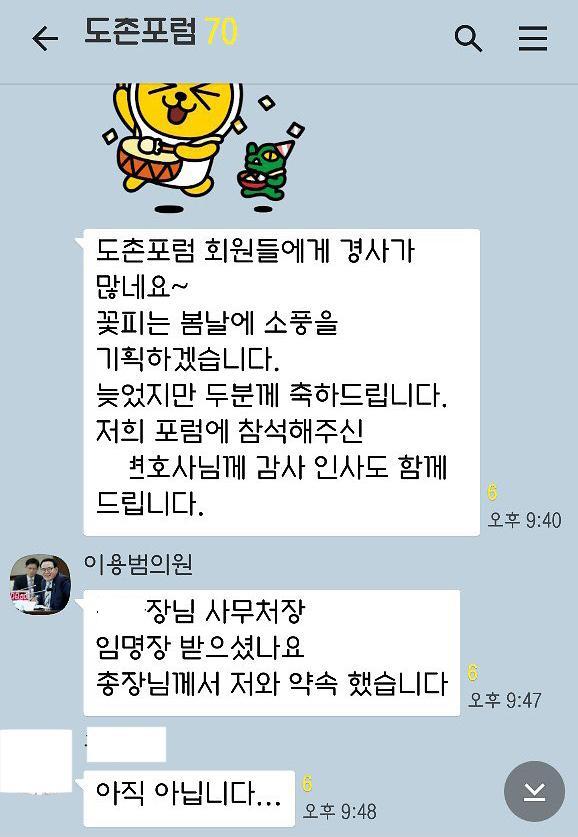 [논평]이용범 인천시의회의장, '인천대 사무처장 인사 개입' 사실이면 의원직 사퇴해야! …인천경제정의실천시민연합