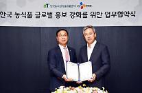 韓国農水産食品流通公社、CJ ENMとK-FOODグローバル広報強化
