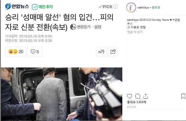 """[생중계] '버닝썬 게이트' 불 당긴 김상교 오늘 경찰 출석…""""입장 밝힐 것"""""""