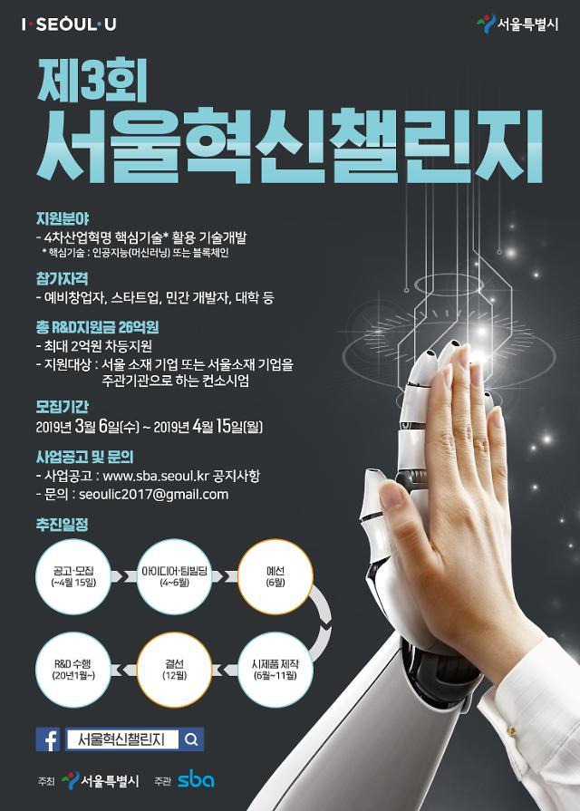 혁신 아이디어·기술 발굴 300일 대장정 '서울혁신챌린지' 막 오른다