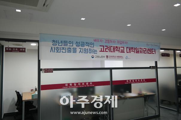 대학일자리센터 운영평가, 고려대학교 세종캠퍼스 우수 대학 선정
