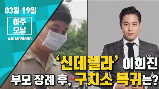 [영상] '신데렐라' 이희진, 부모 장례 후 구치소 복귀는? [아주모닝]