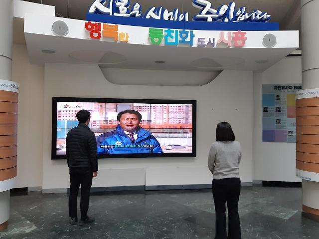 시흥시, 자체 제작한'재난안전홍보영상'시민호응 뜨거워