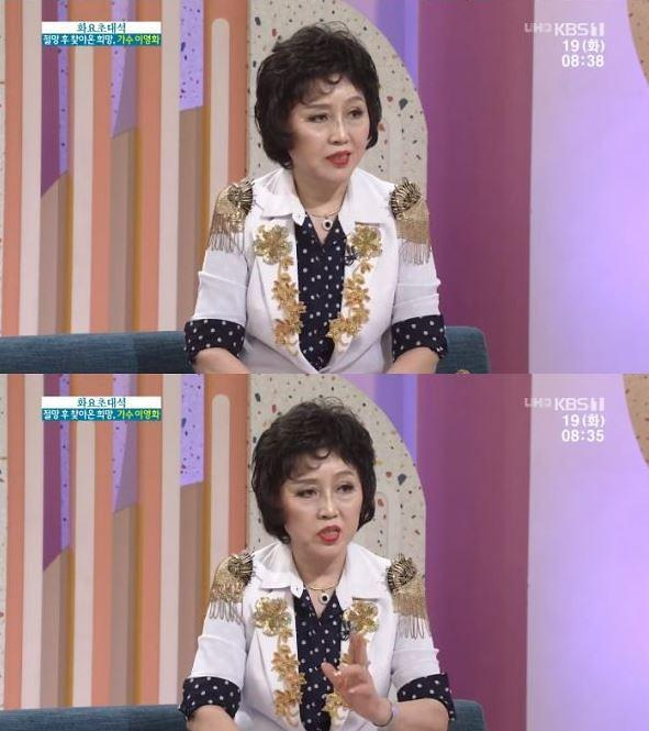 """아침마당 가수 이영화 """"유부녀 사실 숨기고 청와대 안 가는 조건"""""""