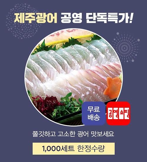 공영홈쇼핑 국민 횟감 제주 광어 1000세트 특별 판매