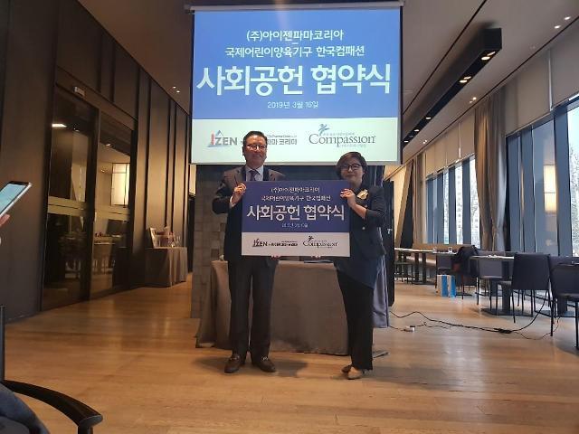 고정용 아이젠파마코리아 대표, 한국컴패션에 1억2000만원 후원