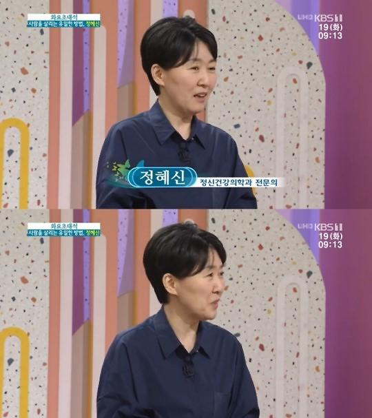 """아침마당 정혜신 박사는 누구? """"기계적인 리액션은 감정노동"""""""