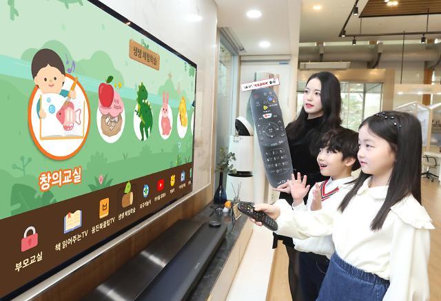 LG유플러스, 아이들나라 호텔에서 즐기자…키즈온티비 패키지 출시