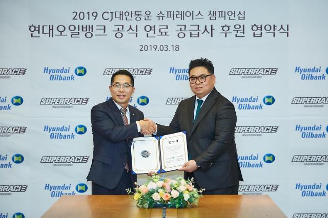 현대오일뱅크 고급휘발유, 'CJ슈퍼레이스' 대회 공식 연료 선정