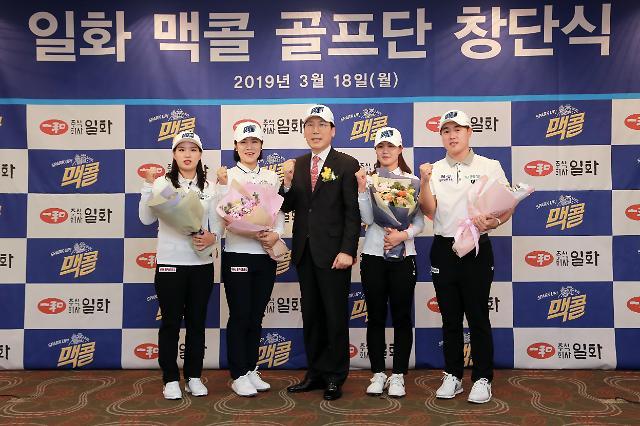 일화 맥콜 골프단 창단…윤슬아‧윤정호 남매 합류