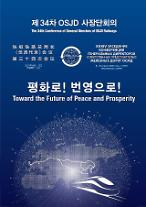 「OSJD社長団会議」4月にソウルで開催...KORAIL、大陸鉄道の発展を議論