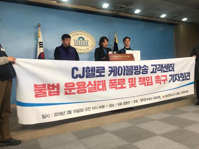 """LG유플러스-CJ헬로 M&A, 비정규직 노동인권 고려해야"""