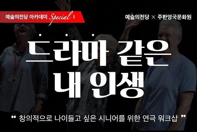 예술의전당-주한영국문화원, 시니어 대상 연극 워크숍 개최