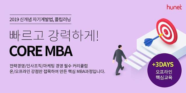휴넷, 플립러닝형 단기 MBA 프로그램 출시
