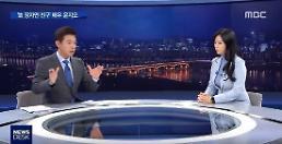 ".""MBC新闻desk""对王宗明的责难爆发 网民所说""对尹智五的无理要求""为何?."