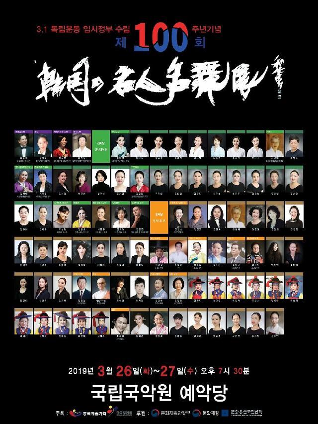 '한국의 명인명무전', 100번째 공연 '명불허전(名不虛傳)'