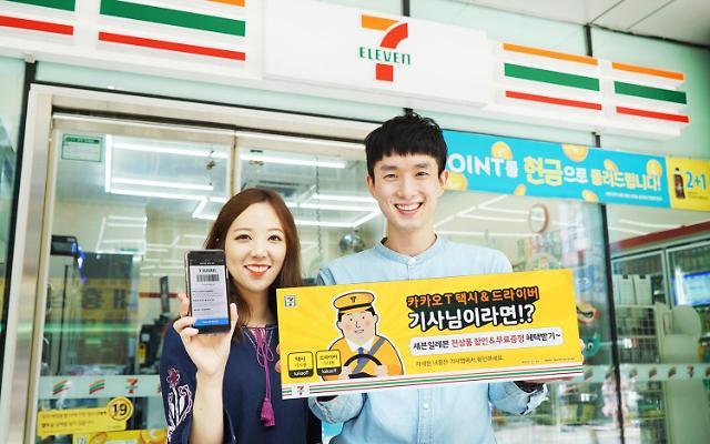 세븐일레븐, 택시기사에 '7분 행복충전' 상생 캠페인 인기