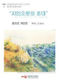 국립중앙의료원 '갤러리 스칸디아' 김지은 작가 초대전 개최