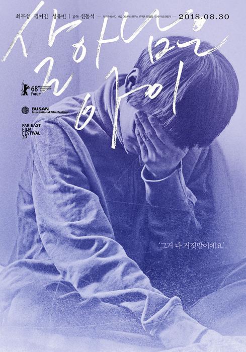 영화 '살아남은 아이' 재조명…국제영화평론가협회상 수상작