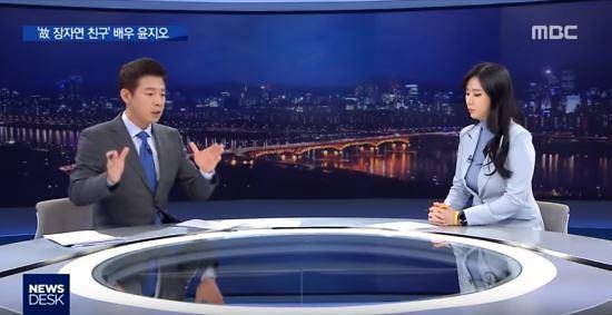 '윤지오 추궁' 왕종명 앵커, 오늘(19일) MBC 뉴스데스크서 사과 예정