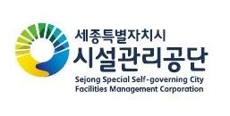 [로컬 소식] 세종시설공단 NCS제도 도입, 직원 공개채용 투명