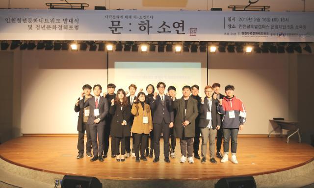 인천청년문화네트워크, <문:하소연> 청년 문화발전 논의 장 펼쳐