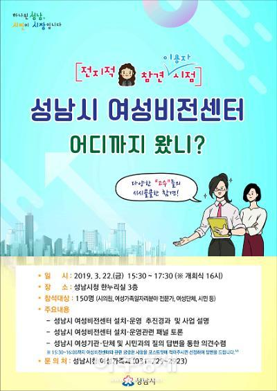 성남시 여성비전센터 10월 문 열어