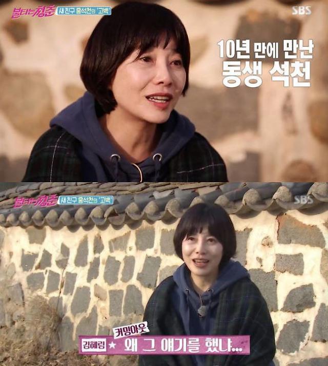 """불청 김혜림은 누구? 나이는?…""""홍석천 커밍아웃에 많이 울었다"""""""