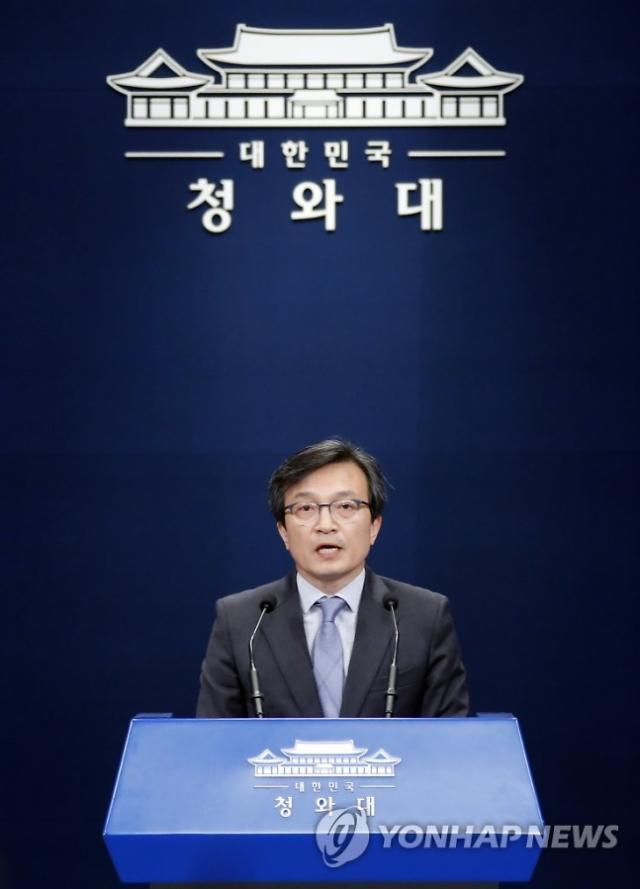 """청와대 """"남북미 3자 정상회담 개최 제안 보도 사실무근"""""""