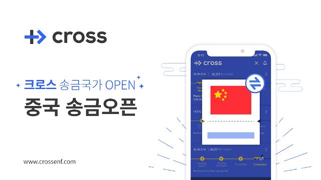 코인원트랜스퍼 크로스, 중국 해외송금 서비스 시작