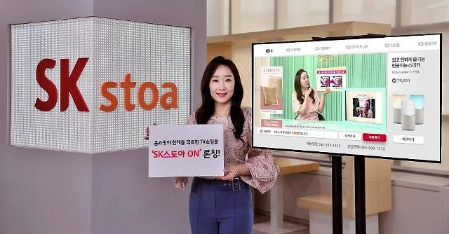 SK스토아 '홈쇼핑 혁신'… TV홈쇼핑이야? 온라인쇼핑몰이야?