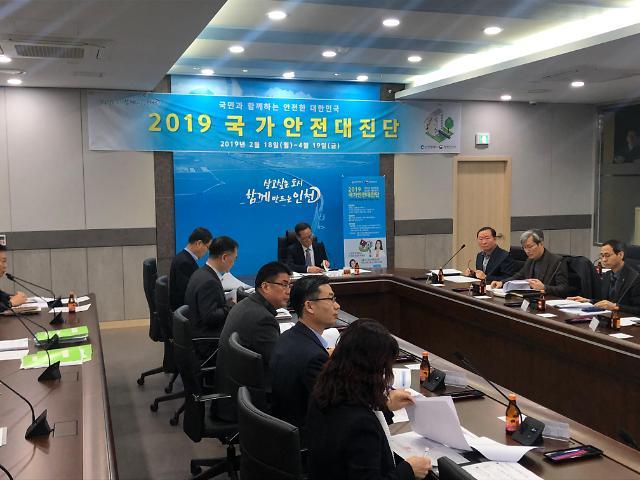 인천시,2019 국가안전대진단 추진상황 점검