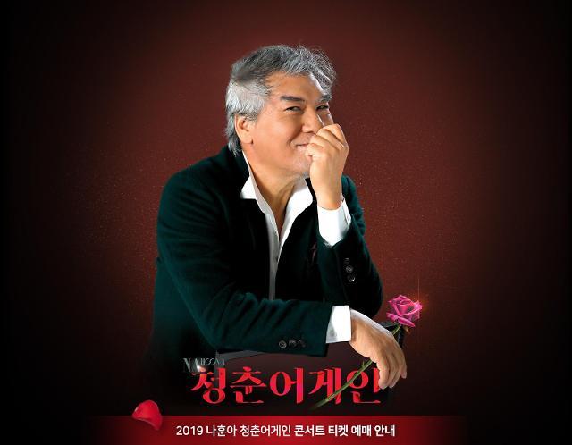 2019 나훈아 콘서트 서울은 전석 매진…부산 대구 청주 울산 티켓오픈 일정은?