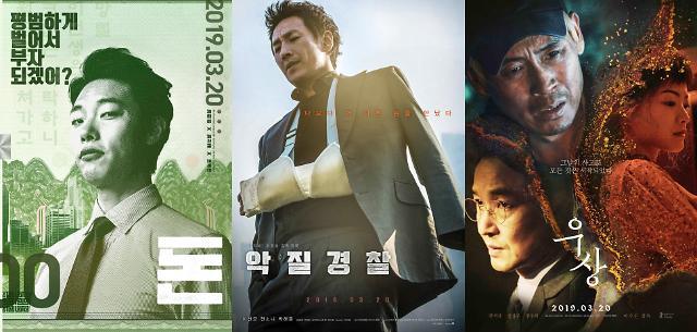 돈 악질경찰 우상, 韓영화 오늘(20일) 나란히 출격…캡틴 마블 잡을 관전 포인트