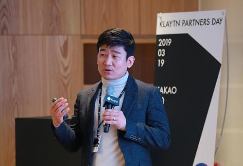 Kakao works on blockchain platform for service companies