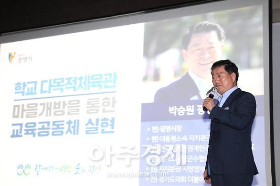 """박승원 광명시장 """"인·물적 자원 공유하는 마을공동체 실현하겠다"""""""