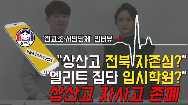 """[영상]정치권""""차별받던 전북의 자존심"""" vs 시민단체""""엘리트 집단의 입시학원""""··· '오늘 더 불붙은' 상산고 자사고 존폐 논란 [이슈옵저버]"""