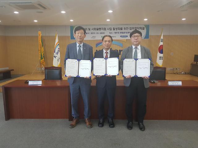 K-water 인천김포권지사-계양구 노인인력개발센터-워터웨이플러스, 노인일자리 및 사회활동지원 활성화를 위한 업무협약 체결
