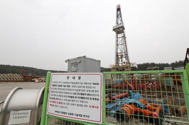 韩政府:浦项地震系地下注水引发