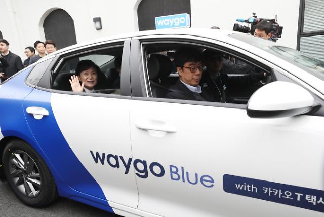 [포토] 승차거부 없는 웨이고 택시