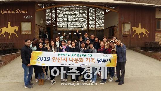 안산시 천혜의 자원 활용 관광경쟁력 강화해 나간다