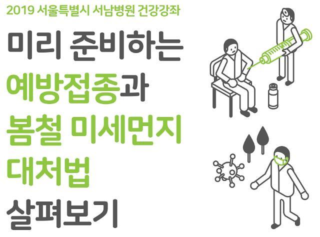 서남병원, 성인예방접종과 미세먼지 대처법 건강강좌 28일 개최